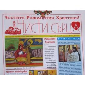 """Наградените  в Шестия конкурс """"Чудото на Коледа"""""""